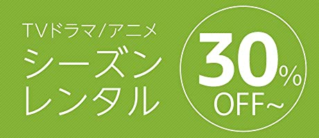 TVドラマ/アニメ シーズンレンタル30%25OFF~