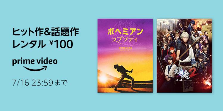 prime video ヒット作&話題作 レンタル100円
