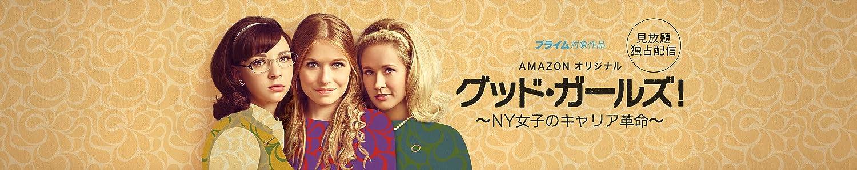 グッド・ガールズ!~NY女子のキャリア革命~ シーズン1 (字幕版)