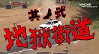 基ノ弐_地獄街道