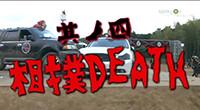 基ノ四_相撲DEATH