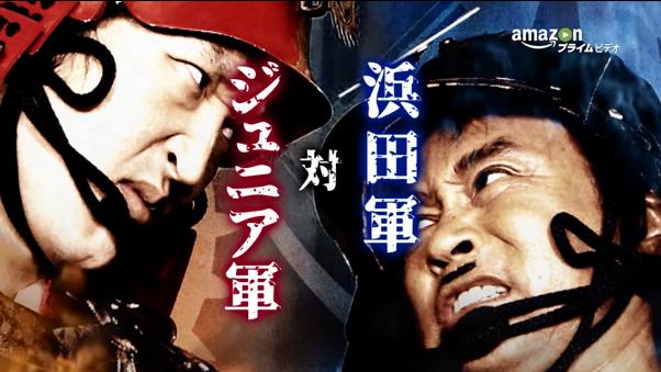 浜田軍vsジュニア軍