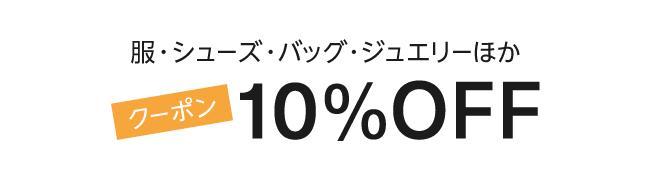 クーポン割引き Amazon Fashion