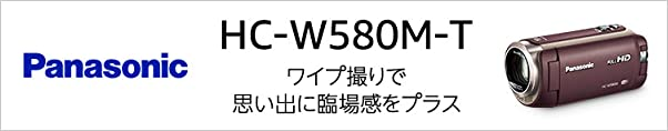 Panasonic  HC-W580M-T ワイプ撮りで思い出に臨場感をプラス