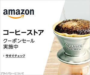 コーヒーストア300x250