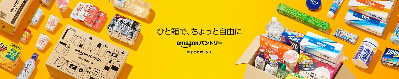 Amazonでドリンク/食品等が50%OFFクーポンが多数! ファンタ54円/本など~パントリー限定だが使えるクーポン