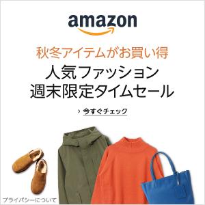 セール 時期 2020 amazon 【2020年】Amazonセール時期はいつ?過去の傾向から予想