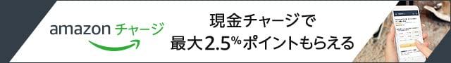 Amazonチャージ コンビニ・銀行・ATMで払うと最大2.5%ポイント