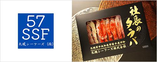 札幌市中央卸売市場水産仲卸札幌シーフーズ株式会社