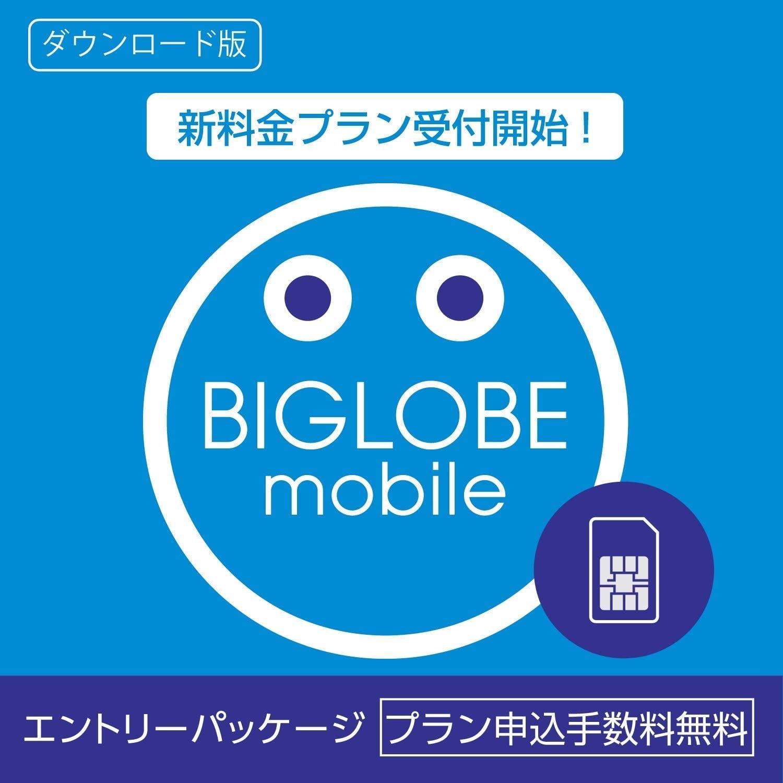 【格安SIM 顧客満足度 第1位】BIGLOBEモバイルの格安SIM