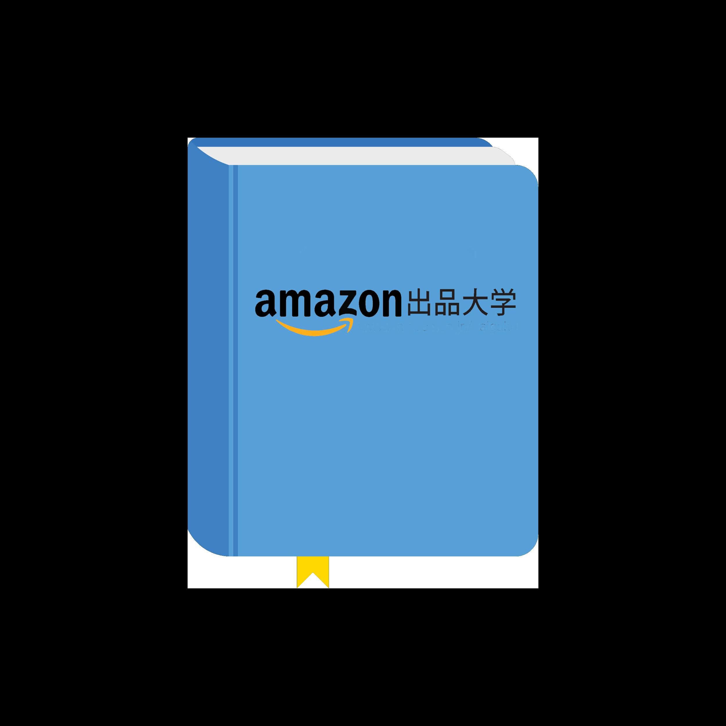Amazon出品大学