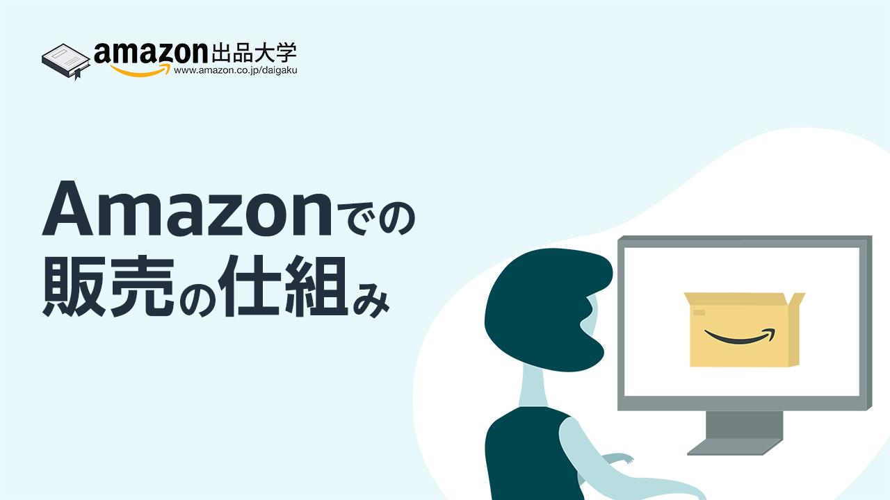 Amazonでの販売の仕組み