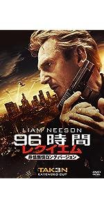「96時間/レクイエム(非情無情ロング・バージョン)」DVD