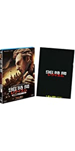 「96時間/レクイエム(非情無情ロング・バージョン)」2枚組ブルーレイ&DVD