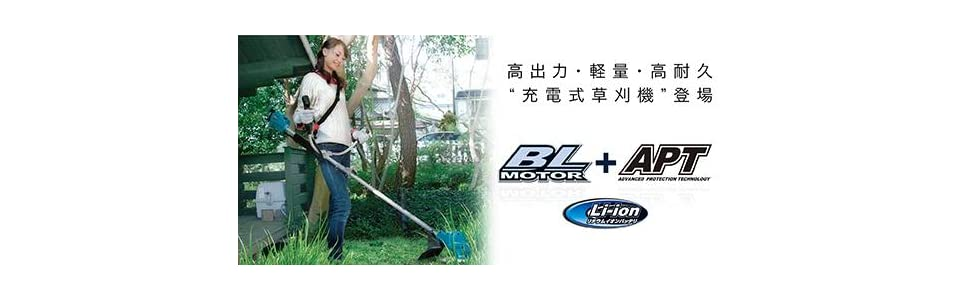 充電式草刈機 BL MOTOR + APT