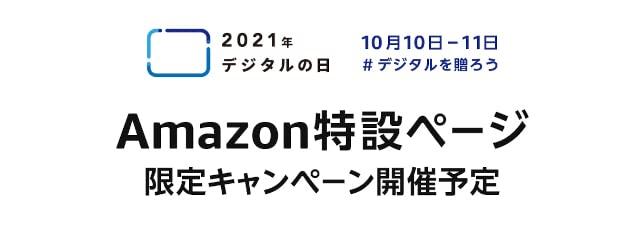 10/10~10/11はデジタルの日。Amazonではデジタル機器がお得に買えるキャンペーン実施中