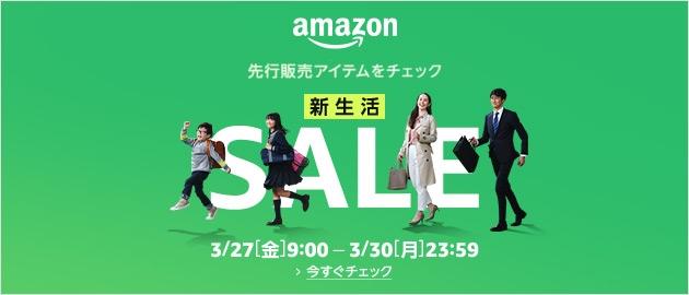 3/20(金)12:00~Amazonの新生活セール、「えりすぐりアイテム」の先行セールがスタート!先行セール対象アイテムをチェック!