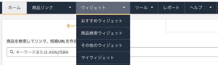 widget jp