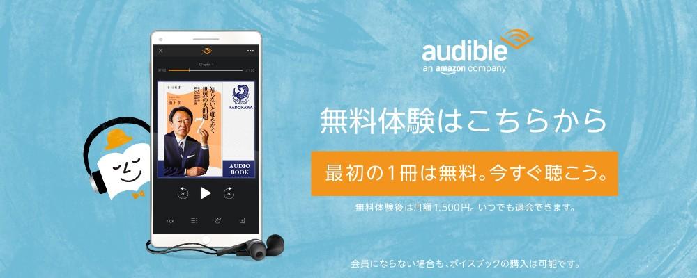 Audible(オーディブル)で本を聴こう。1ヵ月無料体験