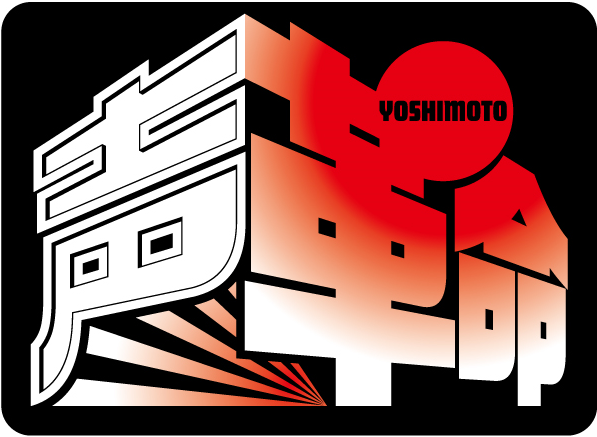 https://m.media-amazon.com/images/G/09/audibleweb/2018/credit/audio_shows/Yoshimoto_logo.png