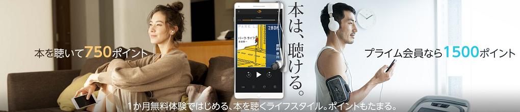 Audible(オーディブル)で本を聴こう。プロのナレーターによる朗読をアプリで。
