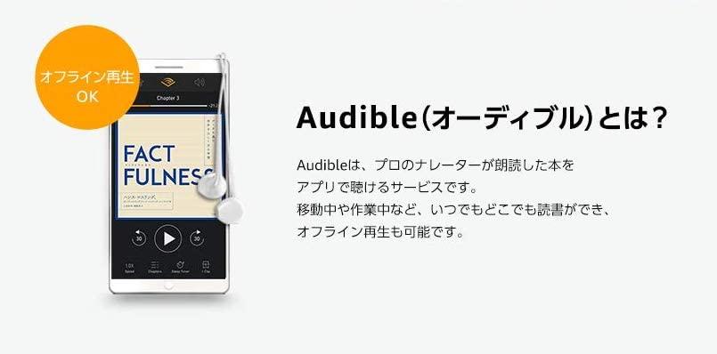 Amazonの「聴く」読書。