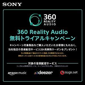 【メーカー主催】ソニー 360 Reality Audio 3か月無料トライアルキャンペーン
