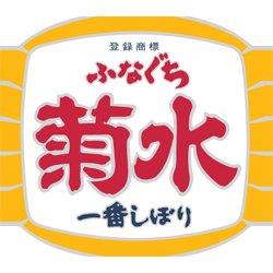 菊水(新潟県)