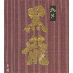 黒龍(福井県)