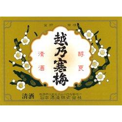 越乃寒梅(新潟県)
