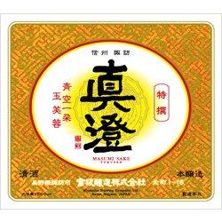 真澄(長野県)