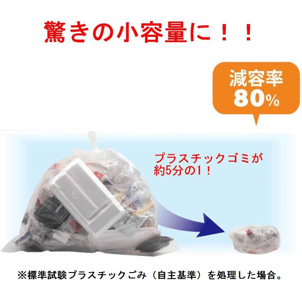 島産業 パリパリキューブ(PPC-01)専用廃プラ圧縮ユニット 【プラプラ】 PPC-01-PP1
