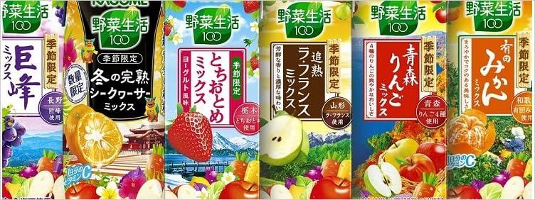 季節限定 野菜生活100・フルーツこれ一本キャンペーン