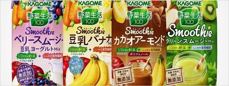 野菜生活100スムージーキャンペーン