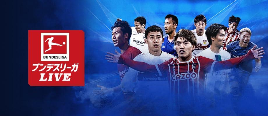 20/21シーズンは月額888円 ブンデスリーガ毎節注目6試合を中心に配信