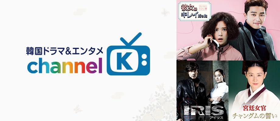 韓国のドラマや映画、K-POPなど話題の番組が見放題