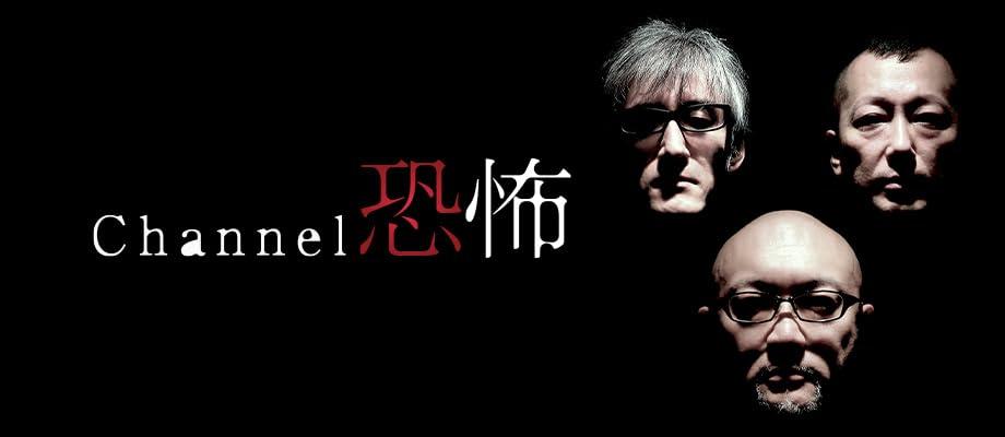 心霊・ホラー・怪談… 怖いを楽しむ恐怖専門チャンネル