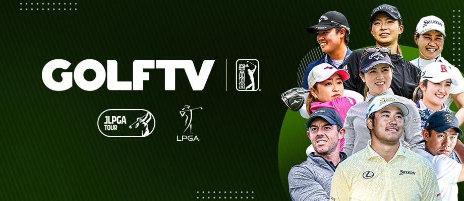 ゴルフの世界に飛び込もう PGA TOURとLPGA Tourが見放題