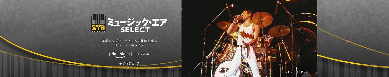 洋楽トップアーティストの軌跡を辿るストーリー&ライブ