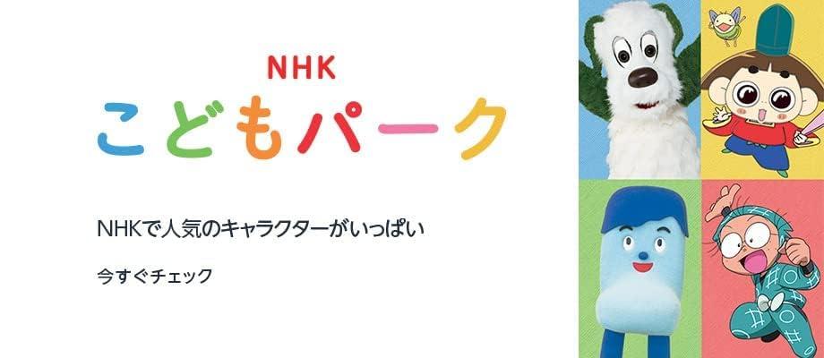 NHKで人気のキャラクターがいっぱい