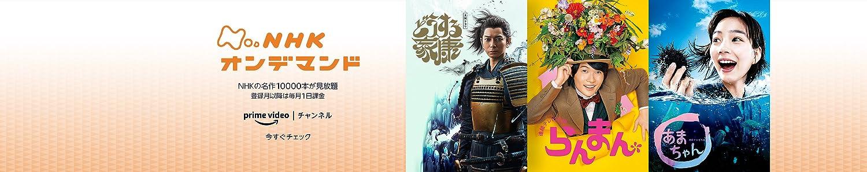 NHKの名作7000本が見放題の特選ライブラリー