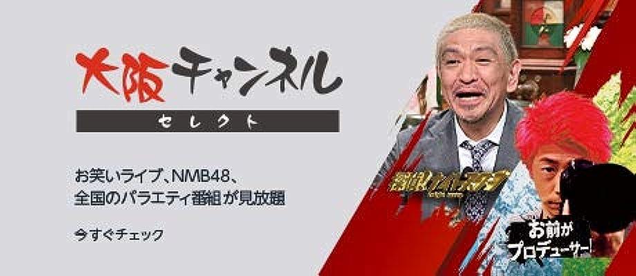 お笑いライブ、NMB48、全国のバラエティ番組が見放題