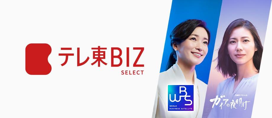 テレビ東京の経済番組、ドキュメンタリーが見放題