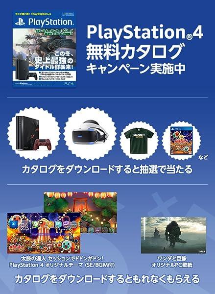 【PS4 Pro限定版やPS VRが抽選で当たる】今こそ買い時! PlayStation 4
