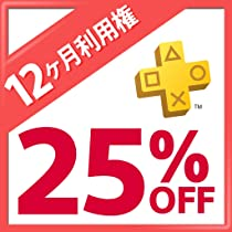 PlayStation Plusが25%off