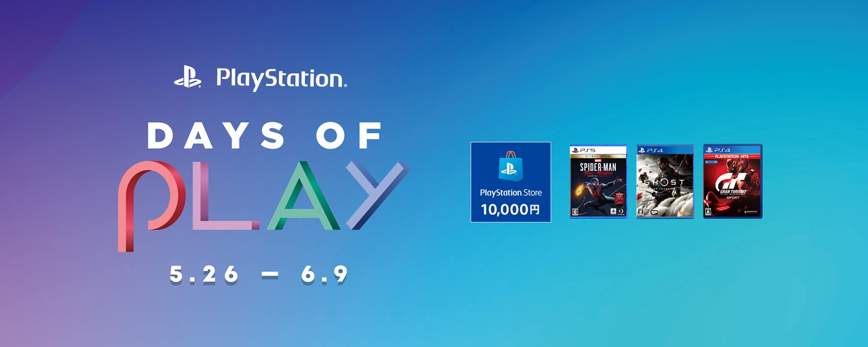 PS5・PS4の対象ソフトが最大80%オフ!「Days of Play」セール開催!