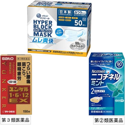 マスクなど医薬品、ヘルスケア商品ほかが特別価格