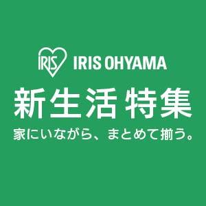 【新生活セール】アイリスオーヤマの長期まとめ買いセールのご紹介