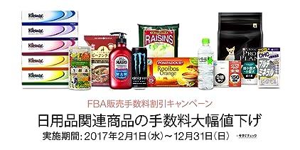 日用品・食品関連FBA販売手数料割引キャンペーン