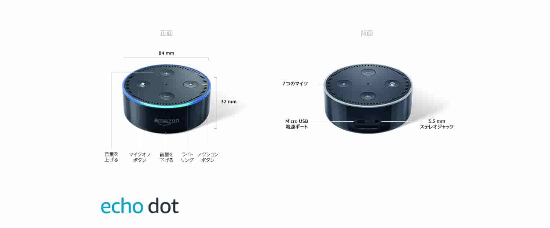 Echo Dot(第2世代)